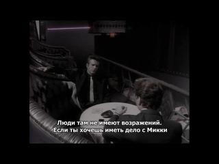 Криминальная история 2 сезон 12 серия (русские субтитры) exclusive by myxamed7