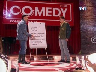 comedy club вот так рыбалка